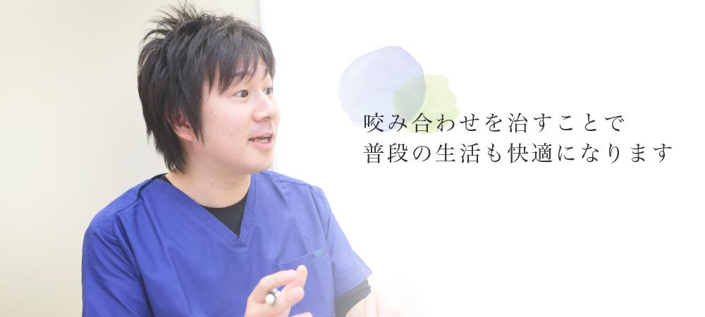 たまプラーザの顎関節症
